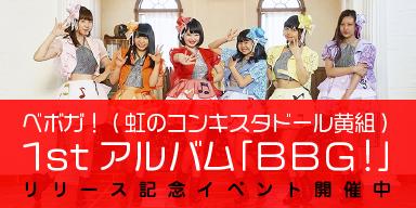 ベボガ!(虹のコンキスタドール黄組)  1stアルバム「BBG!」発売記念イベント開催中!
