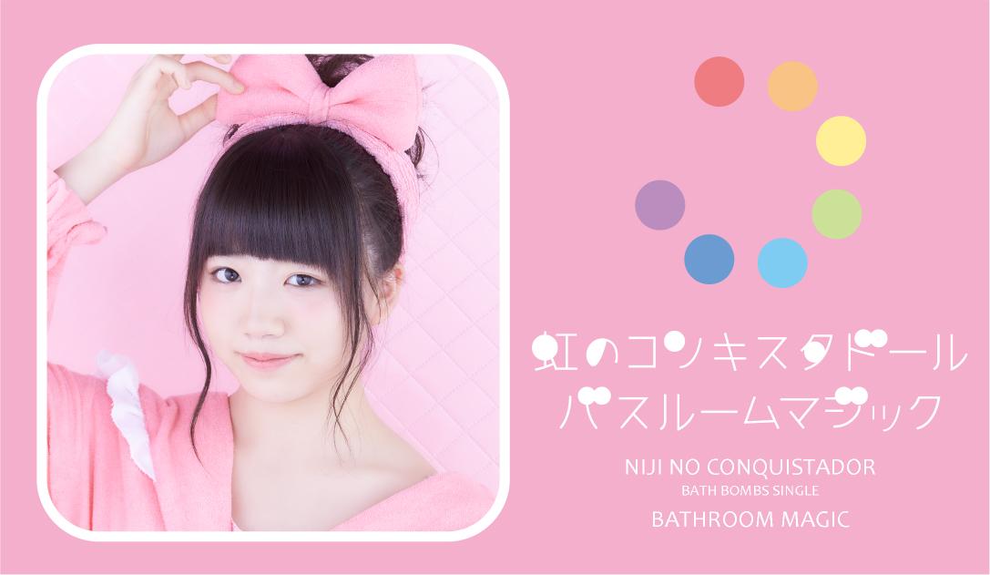 バスルームマジック 大和明桜