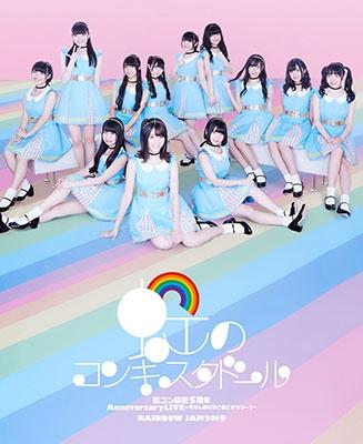 『虹コン結成5周年AnniversaryLIVE~今年もあなたと過ごすサマー!~』&『RAINBOW JAM2019』