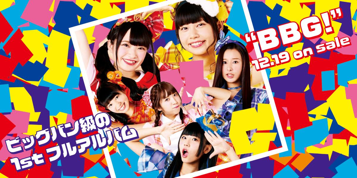 ビッグバン級の1stフルアルバム『BBG!』 12/19 on sale