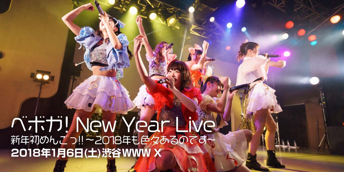 ベボガ!New Year Live 新年初めんごっ!! 〜2018年も色々あるのです〜 2018年1月6日(土) 渋谷WWW X