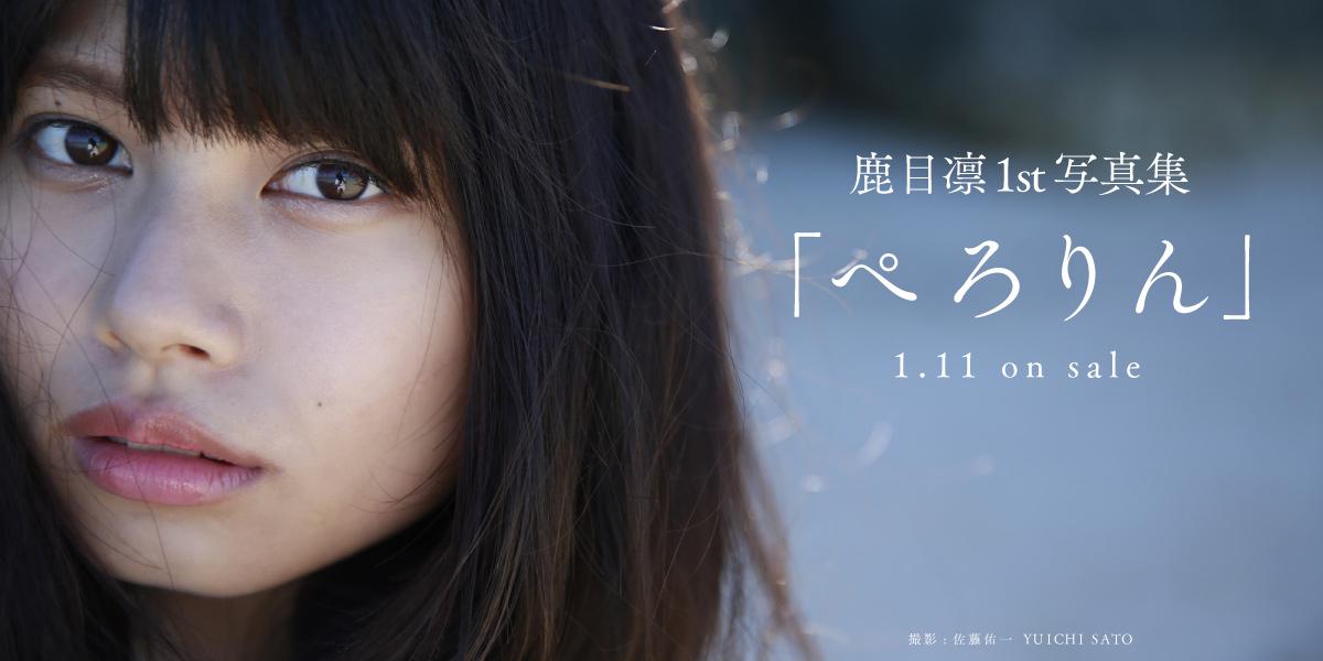 鹿目凛 1st写真集 『ぺろりん』 1/11 on sale