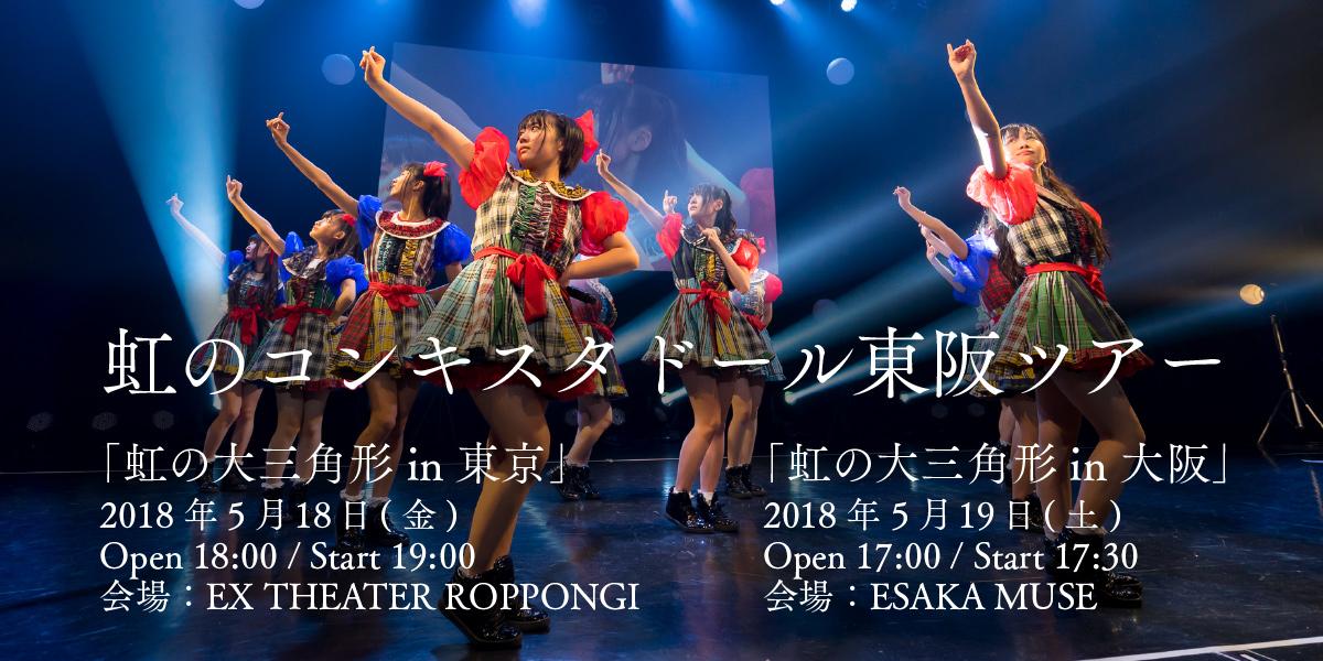 虹のコンキスタドール東阪ツアー