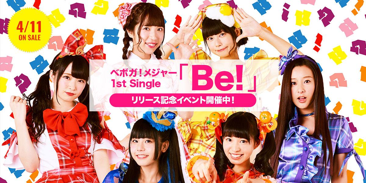 ベボガ!メジャー1stシングル『Be!』リリース記念イベント開催中!