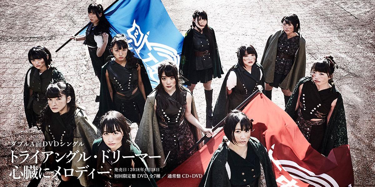4月18日(水)発売/ ダブルA面DVDシングル『トライアングル・ドリーマー/心臓にメロディー』
