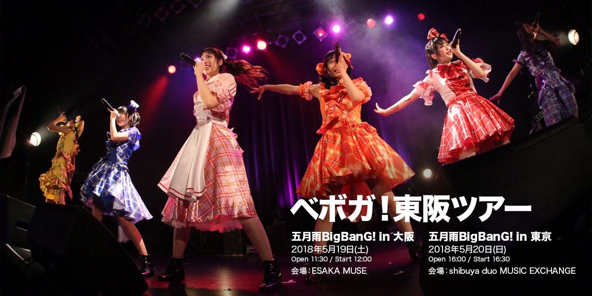 ベボガ!東阪ツアー「五月雨BigBanG!」開催!