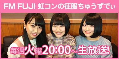 FM FUJI 虹コンの征服ちゅうずでぃ 毎週火曜20:00~生放送!