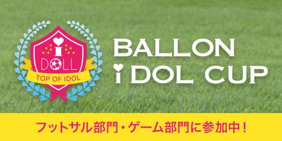 バロンiドール杯 フットサル部門・ゲーム部門参加中!