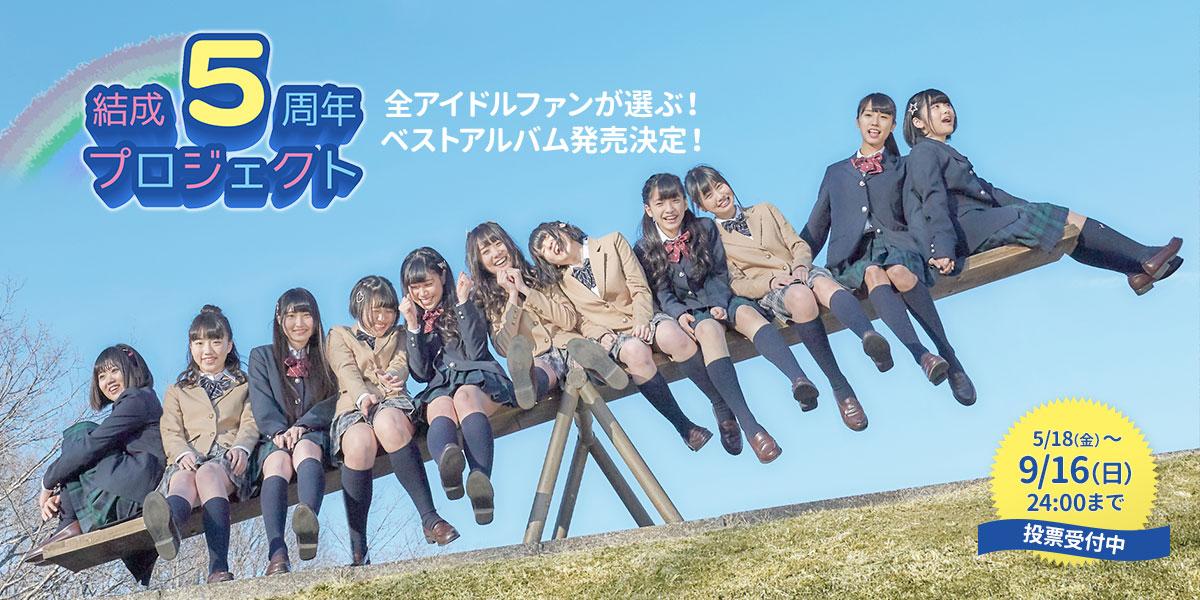 結成5周年記念プロジェクト!