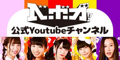 ベボガ!公式Youtubeチャンネル