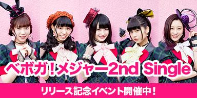 ベボガ!メジャー2ndシングル リリース記念イベント開催中!