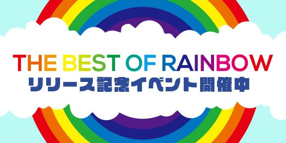 『THE BEST OF RAINBOW』の商品情報発表!