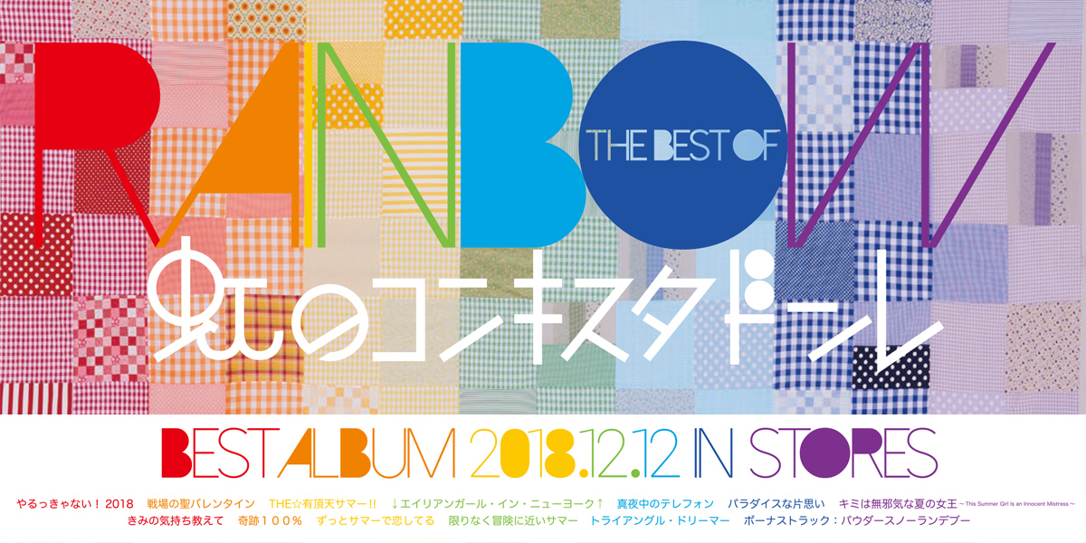 THE BEST OF RAINBOWリリイベ